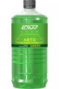 Автошампунь-суперконцентрат LAVR Auto Shampoo Super Concentrate Green